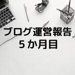 副業ブログ5か月目